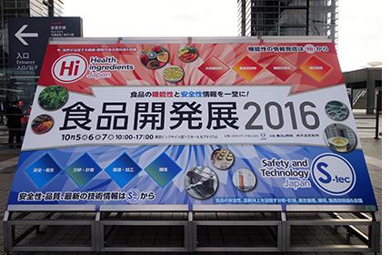 2016syokuhinkaihatsuten01