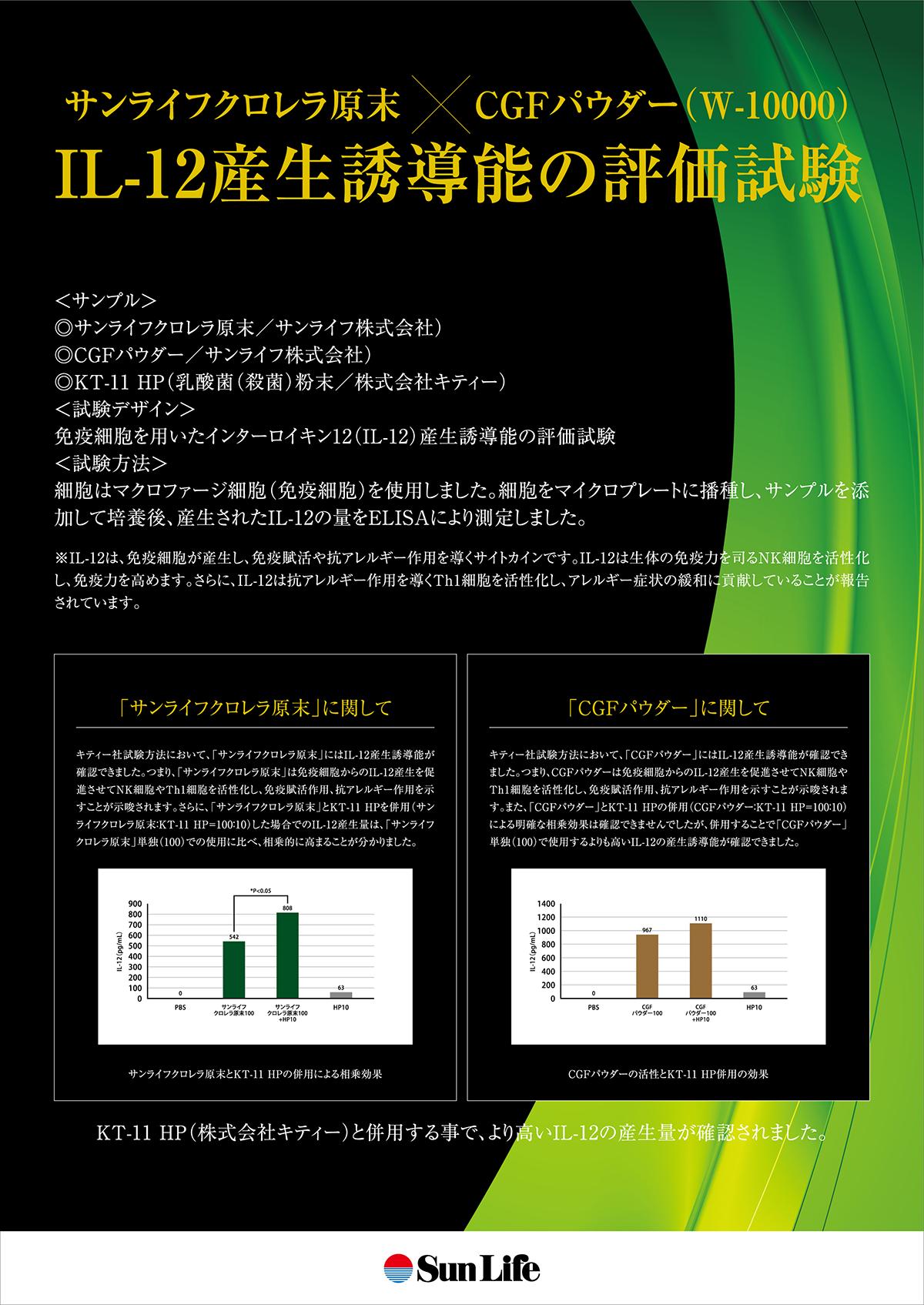 健康博覧会ポスター2